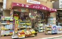 メロディ薬店
